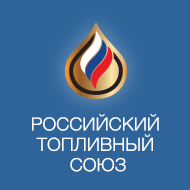 Российский Топливный Союз